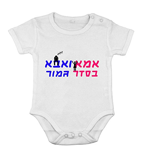 Body-soul-n-spirit Baby Newborn Cotton Clothing Short sleeve Romper mom and dad print Hebrew 3M