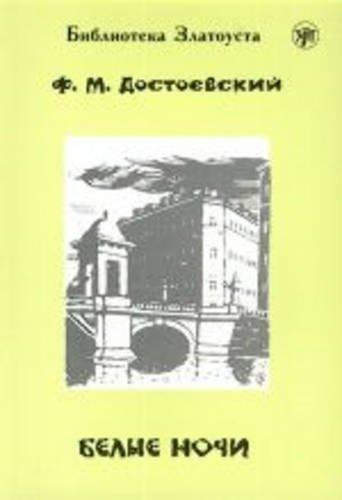 Zlatoust Library: Belye Nochi (B1) (Russian Edition) by Ne ukazan (2004-12-23)