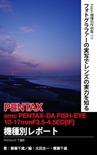 foton-photo-collection-samples-111-pentax-smc-pentax-da-fish-eye10-17mmf35-45ed-if-report-capture-pe