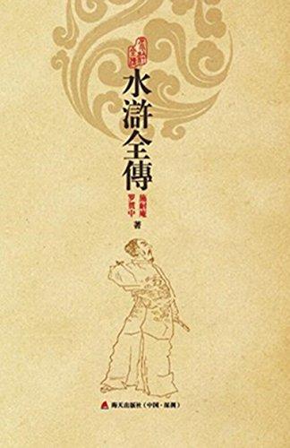 水浒全传(第二版)
