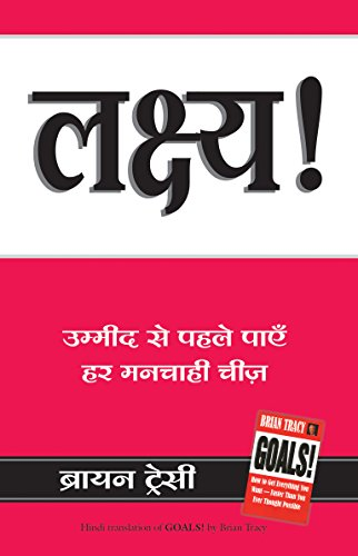Lakshya goals hindi ebook brian tracy amazon kindle store lakshya goals hindi by tracy brian fandeluxe Document