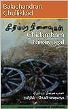 Chidambara Ninaivugal: சிதம்பர நினைவுகள் தமிழில் - கே.வி. ஷைலஜா (Tamil Edition)