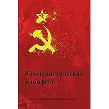 The Communist Manifesto, Russian edition
