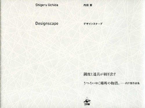 Dezainsukepu = Designscape