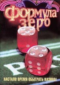 Preisvergleich Produktbild Formula zero - russische Originalfassung [ ]