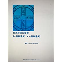 The secret of the Japanese economy (Japanese Edition)