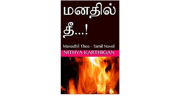 மனதில் தீ   !: Manadhil Thee - Tamil Novel (Tamil