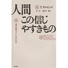Ningen kono shinjiyasuki mono