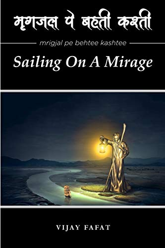 Mrigjal Pe Behti Kashti: Sailing On A Mirage por Vijay Fafat