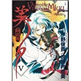 Vampire Princess Miyu V: Nature (Vampire Princess Miyu (Graphic Novels)) by Narumi Kakinouchi (2003-06-02)