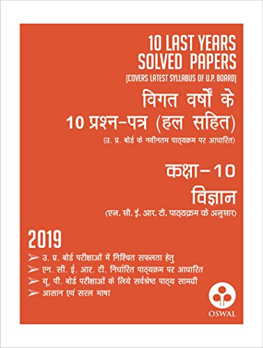 10 Last Years Solved Paper - Vigyan: U.P. Board Class 10 for 2019 Examination (Solved Papers)
