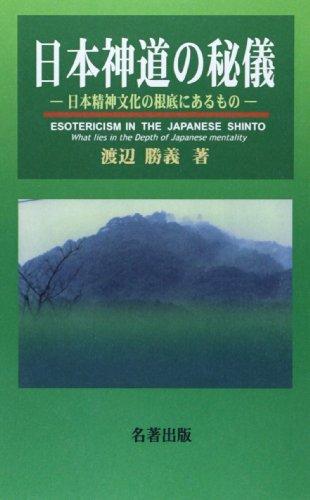 Nihon shintō no higi : nihon seishin bunka no kontei ni aru mono