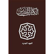 الكتاب المقدس: العهد الجديد (Arabic Edition)
