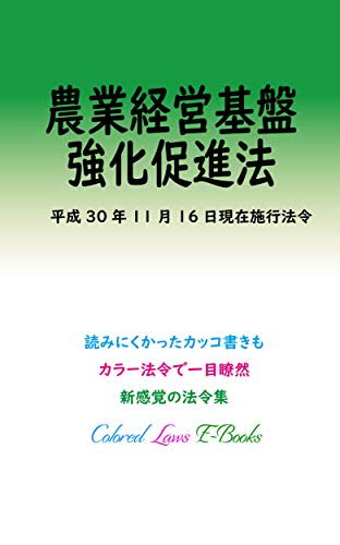 Act on Promotion of Improvement of Agricultural Management Foundation Colored Laws (Japanese Edition)