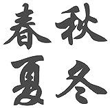 dekodino Wandtattoo Chinesisches Zeichen Jahreszeiten