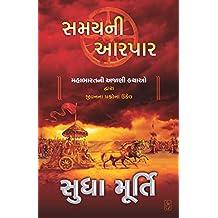 Samay Ni Aarpar (Gujarati Edition)