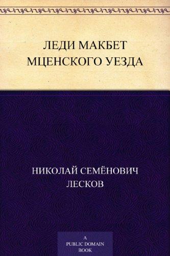 Леди Макбет Мценского уезда por Николай Семёнович Лесков