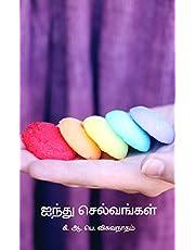 ஐந்து செல்வங்கள் (Tamil Edition)