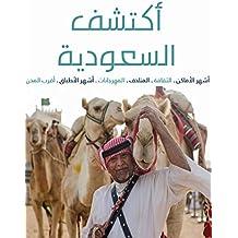 أكتشف السعودية: أشهر الأماكن . الثقافة . المتاحف . المهرجانات . أشهر الأطباق . أقرب المدن (Arabic Edition)