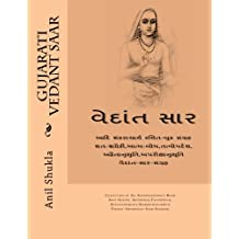 Gujarati Vedant Saar: Essence of Vedaant