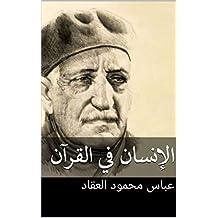 الإنسان في القرآن (Arabic Edition)