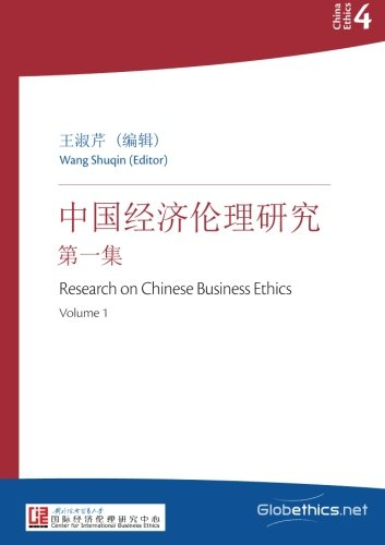 Research on Chinese Business Ethics: Volume 1
