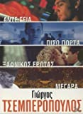 giorgos tsemperopoulos - box set dvd-box