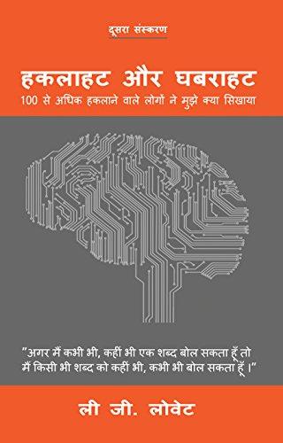 हकलाहट और घबराहट: 100 से अधिक हकलाने वाले लोगों ने मुझे क्या सिखाया (Hindi Edition) por Lee G. Lovett