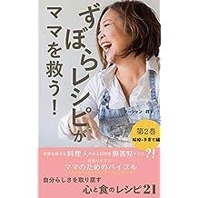 zubora reshipi ga mama wo sukuu dai2kan kekkon-kosodate-hen: zibun rashisa wo torimodosu syoku to kokoro no reshipi 21 (horisutyikku fudo jani) (Japanese Edition)