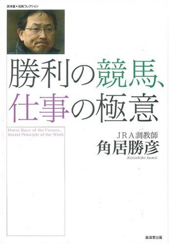 勝利の競馬、仕事の極意 (廣済堂・競馬コレクション)