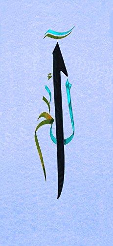 Kaiser-Handel Leinwandbild Elif Kalligrafie Islam arabisch Sufismus Tasavvuf Tablo Bild Orient Digital Druck (120 x 50 cm, Classic-Art-turkuaz)