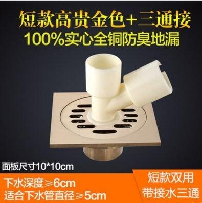 Preisvergleich Produktbild LppkzqJoeone Verdickung Kupfer deodorant ablassen Schädlingsbekämpfung im tiefen Wasser leck Waschmaschine Badezimmer Dusche Bad Abfluss, gerade kurz Paar mit einem T-Stück