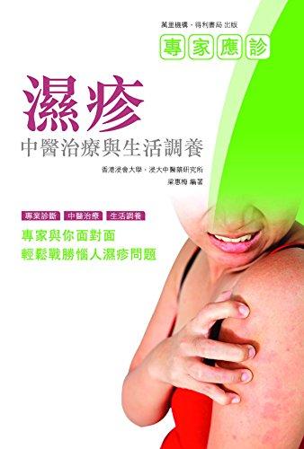 濕疹:中醫治療與生活調養 (English Edition)