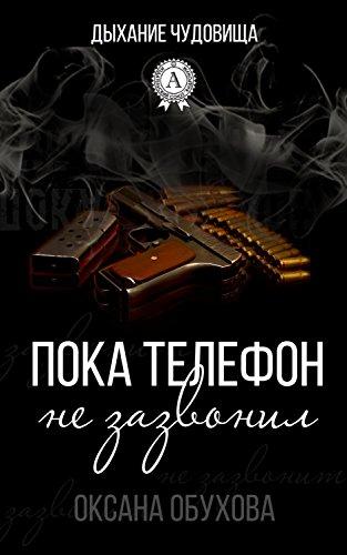 Пока телефон не зазвонил (Дыхание чудовища Book 1) (Russian Edition)