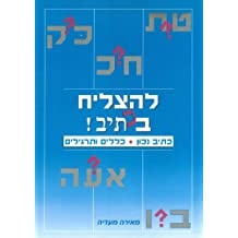 To Succeed in Spelling Hebrew: Rules and Practice