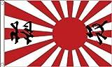 JAPON SOLEIL LEVANT avec écriture 5ft x3ft (150cm x 90cm) 100 % polyester drapeau + 59mm Insigne de bouton