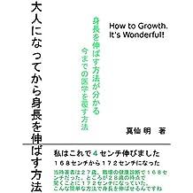 otonaninattekarasinntyouwonobasuhouhou (Japanese Edition)