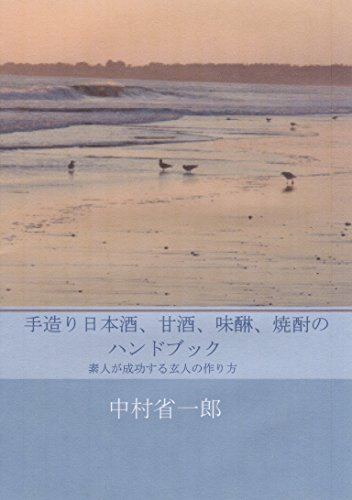 Handbook of momemade sake amazake mirin and shochu : Expert methods by which amatures will succeed (Japanese Edition)