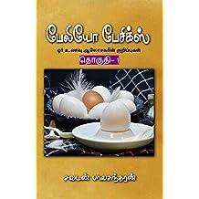 பேலியோ பேசிக்ஸ் - தொகுதி - 1: ஓர் உணவு ஆலோசகரின் குறிப்புகள் (Tamil Edition)