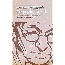 மகாத்மா காந்தியின் ஐந்து வினாடிகள்: 1949-ல் எழுதப்பட்ட ஒரு ரேடியோ நாடகம் (Tamil Edition)