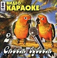 Video karaoke: Spoem vdvoem 2 (Video CD) - russische Originalfassung [Видео караоке: Споем вдвоем 2] (Video-karaoke-cd)