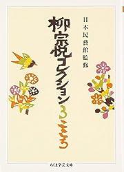 Yanagi muneyoshi korekushon. 3, Kokoro