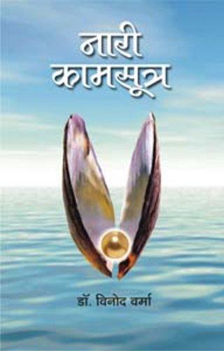 Nari Kamasutra (HINDI) [Paperback] [Jan 01, 2006] Vinod Verma par RADHA