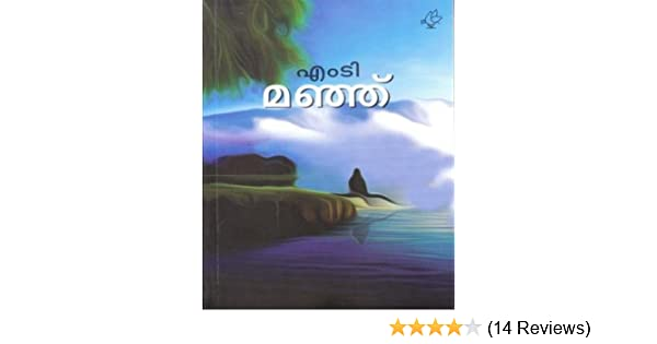 Buy Manju (M T) Book Online at Low Prices in India | Manju