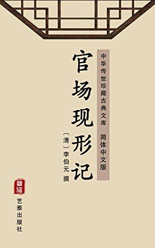 官场现形记(简体中文版): 中华传世珍藏古典文库 (Chinese Edition)