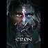 Il cavaliere di Eron - Le origini