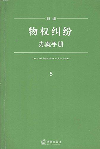 新编物权纠纷办案手册 (English Edition)