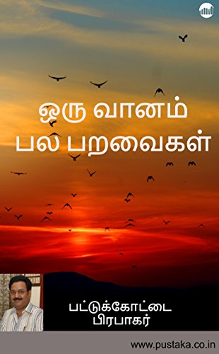 Download Oru Vaanam Pala Paravaigal Tamil Pdf