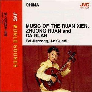 MUSIC OF THE RUAN XIEN/ZHUONG RUAN AND DA RUAN by Fei Jian-Rong?B An Qundi