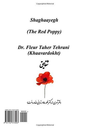 The Red Poppy: The Red Poppy por Dr. Fleur Taher Tehrani